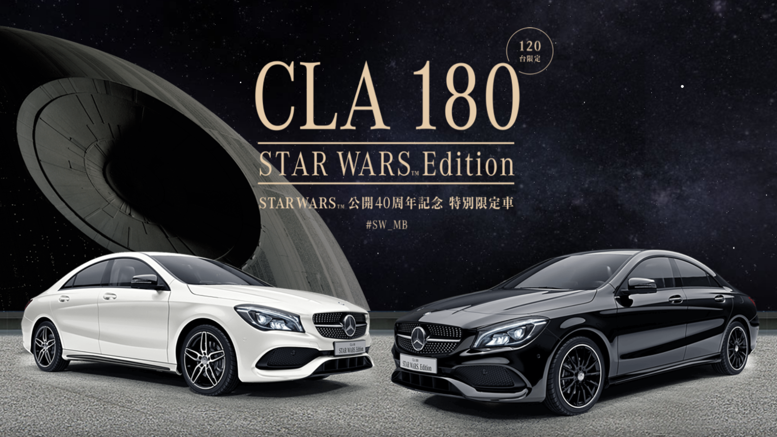 Mercedes cla 180 star wars edition for Star motor cars mercedes